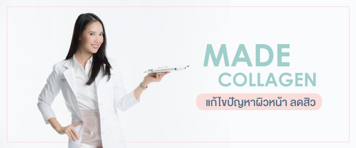 MADE Collagen มาเด้ คอลลาเจน